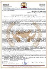 Рейтинг социально-экономического проекта «Элита нации»